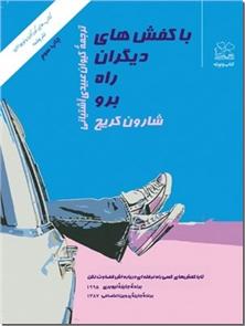 کتاب با کفش های دیگران راه برو - تا با کفش های کسی راه نرفته ای درباره اش قضاوت نکن - خرید کتاب از: www.ashja.com - کتابسرای اشجع