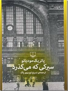 کتاب سیرکی که می گذرد - رمانی دیگر از برنده جایزه نوبل 2014 - خرید کتاب از: www.ashja.com - کتابسرای اشجع