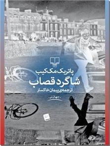 کتاب شاگرد قصاب - داستان ایرلندی - خرید کتاب از: www.ashja.com - کتابسرای اشجع