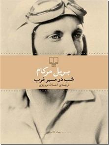 کتاب شب در مسیر غرب - ادبیات معاصر جهان - خرید کتاب از: www.ashja.com - کتابسرای اشجع