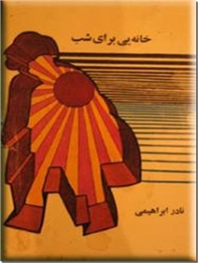کتاب خانه ای برای شب - نخستین مجموعه داستان کوتاه نادر ابراهیمی - خرید کتاب از: www.ashja.com - کتابسرای اشجع