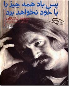 کتاب پس باد همه چیز را با خود نخواهد برد - آخرین رمان براتیگان - خرید کتاب از: www.ashja.com - کتابسرای اشجع