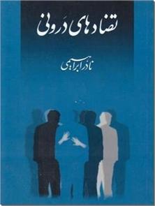 کتاب تضادهای درونی - مجموعه داستان های فارسی - خرید کتاب از: www.ashja.com - کتابسرای اشجع
