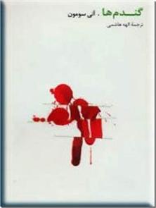 کتاب گندم ها - داستان های فرانسوی - خرید کتاب از: www.ashja.com - کتابسرای اشجع