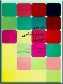 کتاب پدیدارشناسی هوسرل - پدیدار شناسی هوسرل - خرید کتاب از: www.ashja.com - کتابسرای اشجع
