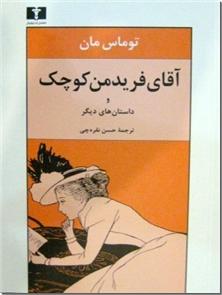 کتاب آقای فریدمن کوچک و داستان های دیگر - مجموعه ای از شانزده داستان کوتاه - خرید کتاب از: www.ashja.com - کتابسرای اشجع