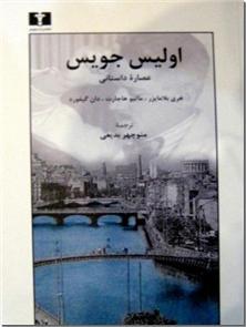 کتاب اولیس جویس - عصاره داستانی - خرید کتاب از: www.ashja.com - کتابسرای اشجع