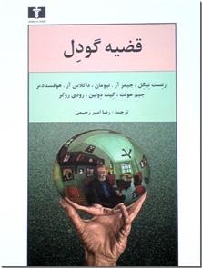 کتاب قضیه گودل - مجموعه ای درباره گودل و اندیشه های او - خرید کتاب از: www.ashja.com - کتابسرای اشجع