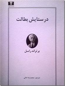 کتاب در ستایش بطالت - سعادت و تنعم انسان در گرو کاهش نظام مند کار است - خرید کتاب از: www.ashja.com - کتابسرای اشجع