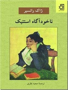 کتاب ناخودآگاه استتیک - زیبایی شناسی و جنبه های روانشناسی آن - خرید کتاب از: www.ashja.com - کتابسرای اشجع