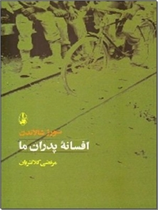 کتاب افسانه پدران ما - داستان های فرانسوی - خرید کتاب از: www.ashja.com - کتابسرای اشجع