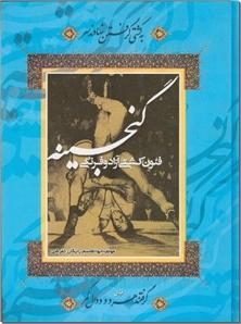 کتاب گنجینه فنون کشتی آزاد و فرنگی - فنون کشتی - خرید کتاب از: www.ashja.com - کتابسرای اشجع