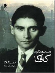 کتاب داستان های کوتاه کافکا - داستان های کوتاه آلمانی - خرید کتاب از: www.ashja.com - کتابسرای اشجع