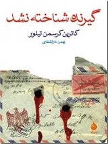 کتاب گیرنده شناخته نشد - نامه نگاری دو دوست آلمانی - خرید کتاب از: www.ashja.com - کتابسرای اشجع