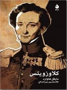 کتاب کلاوزویتس - درباره کارل فن کلاوزویتس، فیلسوف جنگ - خرید کتاب از: www.ashja.com - کتابسرای اشجع