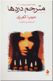 کتاب مترجم دردها - برنده جایزه پولیتزر ادبی در سال 2000 - خرید کتاب از: www.ashja.com - کتابسرای اشجع