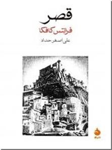 کتاب قصر - رمانی جذاب و پرکشش از کافکا - خرید کتاب از: www.ashja.com - کتابسرای اشجع