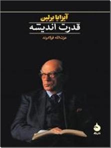 کتاب قدرت اندیشه - برخی از مقالات و نوشتارهای مشهور آیزا برلین - خرید کتاب از: www.ashja.com - کتابسرای اشجع