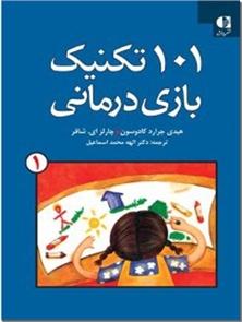 کتاب 101 تکنیک بازی درمانی 1 - روش های درمانی با بازی - خرید کتاب از: www.ashja.com - کتابسرای اشجع