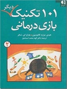 کتاب 101 تکنیک بازی درمانی 2 - تکنیک دیگر بازی درمانی - خرید کتاب از: www.ashja.com - کتابسرای اشجع