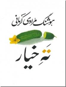 کتاب ته خیار - مرادی کرمانی - مجموعه داستانی از نویسنده قصه های مجید - خرید کتاب از: www.ashja.com - کتابسرای اشجع