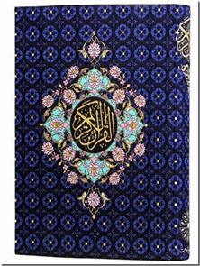 کتاب قرآن کریم ترمه نفیس رحلی - قاب و جلد پارچه ترمه نفیس - خرید کتاب از: www.ashja.com - کتابسرای اشجع