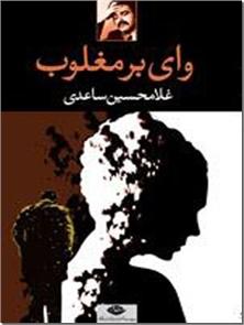 کتاب وای بر مغلوب - غلامحسین ساعدی - نمایشنامه فارسی - خرید کتاب از: www.ashja.com - کتابسرای اشجع