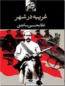 کتاب غریبه در شهر - داستان فارسی - خرید کتاب از: www.ashja.com - کتابسرای اشجع