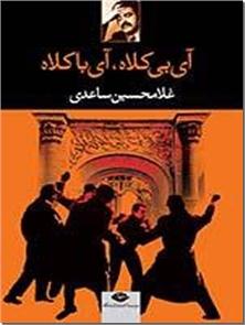 کتاب آی بی کلاه ، آی با کلاه - نمایشنامه فارسی - خرید کتاب از: www.ashja.com - کتابسرای اشجع