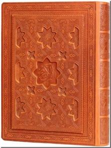 کتاب قرآن کریم رحلی معطر  نفیس لب گرد - با جعبه چرمی، لبه طلایی - خرید کتاب از: www.ashja.com - کتابسرای اشجع