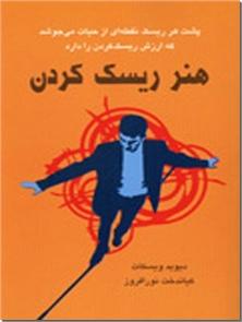 کتاب هنر ریسک کردن - پشت هر ریسک نقطه ای از حیات می جوشد که ارزش ریسک کردن دارد - خرید کتاب از: www.ashja.com - کتابسرای اشجع