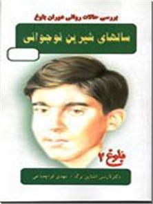 کتاب سالهای شیرین نوجوانی - بررسی حالات روانی دوران بلوغ - خرید کتاب از: www.ashja.com - کتابسرای اشجع