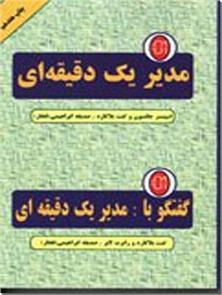 کتاب مدیر یک دقیقه ای - گفتگو با مدیر یک دقیقه ای - خرید کتاب از: www.ashja.com - کتابسرای اشجع