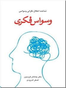 کتاب وسواس فکری - شناخت اختلال نگرانی وسواسی - خرید کتاب از: www.ashja.com - کتابسرای اشجع