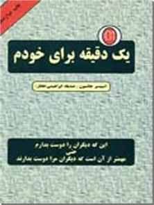 کتاب یک دقیقه برای خودم - روانشناختی - خرید کتاب از: www.ashja.com - کتابسرای اشجع