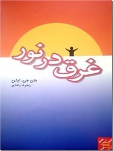 کتاب غرق در نور - تجربه مرگ بتی ایدی در هنگام عمل جراحی و بازگشت او به زندگی - خرید کتاب از: www.ashja.com - کتابسرای اشجع