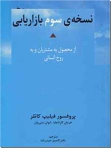 کتاب نسخه سوم بازاریابی - از محصول به مشتریان و به روح انسانی - خرید کتاب از: www.ashja.com - کتابسرای اشجع