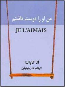 کتاب من او را دوست داشتم - رمانی از آنا گاوالدا - خرید کتاب از: www.ashja.com - کتابسرای اشجع