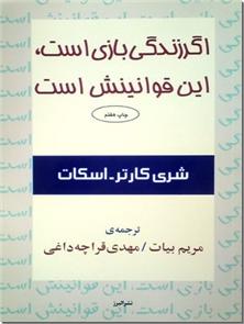 کتاب اگر زندگی بازی است، این قوانینش است - ده قانون انسان بودن - خرید کتاب از: www.ashja.com - کتابسرای اشجع