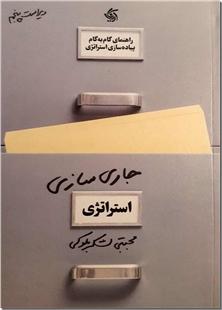 کتاب جاری سازی استراتژی - راهنمای گام به گام پیاده سازی استراتژی - خرید کتاب از: www.ashja.com - کتابسرای اشجع