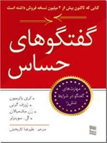 کتاب گفتگوهای حساس - روانشناسی - خرید کتاب از: www.ashja.com - کتابسرای اشجع