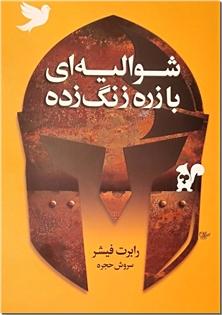 کتاب شوالیه ای با زره زنگ زده - رهایی خود راستین از بند نقاب های دورغین - خرید کتاب از: www.ashja.com - کتابسرای اشجع