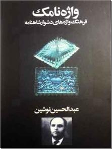 کتاب واژه نامک - فرهنگ واژه های دشوار شاهنامه - خرید کتاب از: www.ashja.com - کتابسرای اشجع