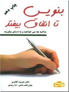 کتاب بنویس تا اتفاق بیافتد - بدانید چه می خواهید و به دستش بیاورید - خرید کتاب از: www.ashja.com - کتابسرای اشجع