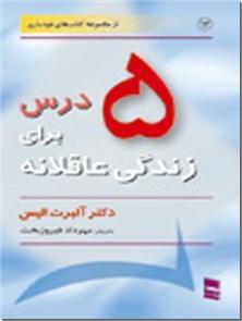 کتاب پنج درس برای زندگی عاقلانه -  - خرید کتاب از: www.ashja.com - کتابسرای اشجع