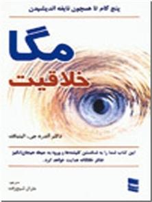 کتاب مگا خلاقیت -  - خرید کتاب از: www.ashja.com - کتابسرای اشجع