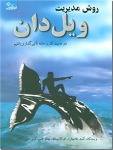 کتاب روش مدیریت ویل دان - قدرت روابط مثبت - در محیط کار و خانه تاثیرگذارتر باشیم - خرید کتاب از: www.ashja.com - کتابسرای اشجع