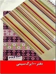 کتاب دفتر 100 برگ سیمی - دفتر جلد سیمی با طرح جلد سنتی - خرید کتاب از: www.ashja.com - کتابسرای اشجع