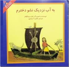 کتاب به آب نزدیک نشو دخترم - داستان کلاسیک کودکانه - خرید کتاب از: www.ashja.com - کتابسرای اشجع