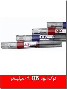 کتاب 2 عدد نوک اتود 0.9 تCBS - بسته دوتایی مغز مدادنوکی 0.9 میلیمتری CBS - خرید کتاب از: www.ashja.com - کتابسرای اشجع